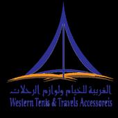 شركة الغربية للخيام icon
