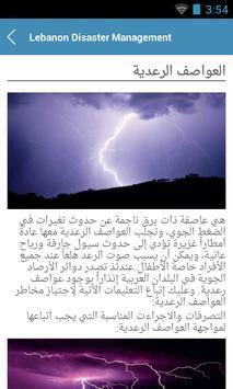 Lebanon Disaster Management screenshot 2