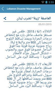 Lebanon Disaster Management screenshot 4