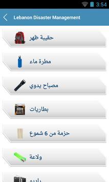 Lebanon Disaster Management screenshot 5