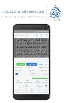 Great Quran screenshot 4