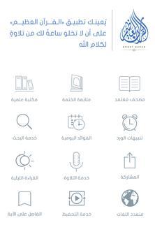 Great Quran screenshot 5