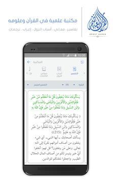Great Quran screenshot 2