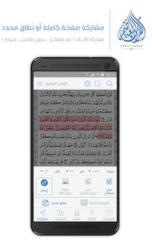 Great Quran screenshot 3