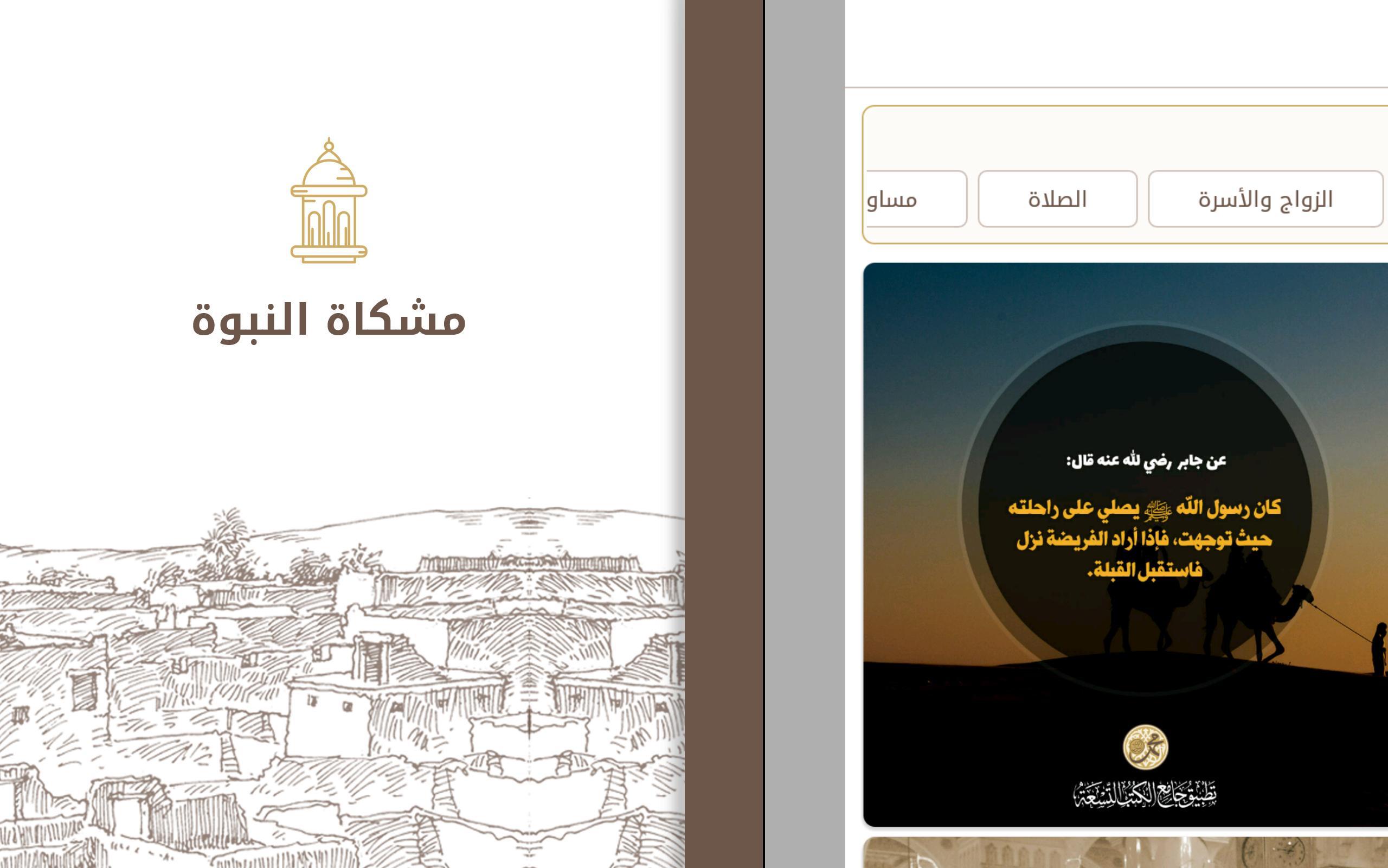 جامع الكتب التسعة pdf