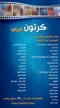 كرتون عربي تصوير الشاشة 1