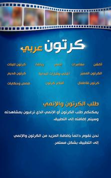 كرتون عربي تصوير الشاشة 2