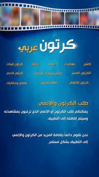 كرتون عربي تصوير الشاشة 4