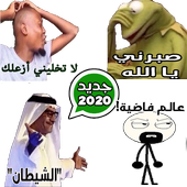 Arabic Memes Stickers For Whatsapp 2020 For Android Apk Download