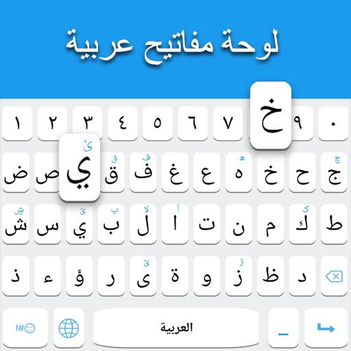 Arabic keyboard: Arabic Language Keyboard