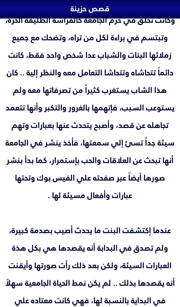 قصص حزينة For Android Apk Download