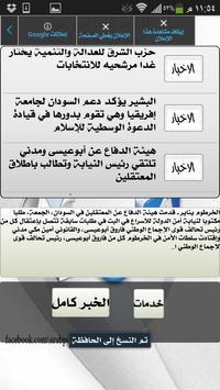 أخبار السودان العاجلة screenshot 3