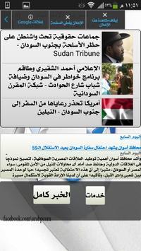 أخبار السودان العاجلة poster