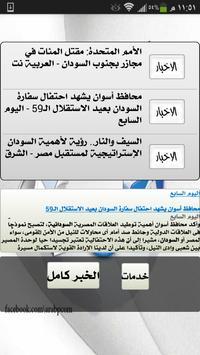 أخبار السودان العاجلة screenshot 2