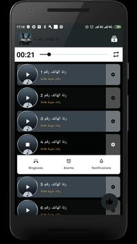 رنات حزينة screenshot 1