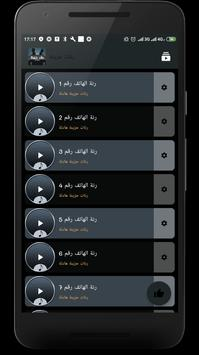 رنات حزينة screenshot 2