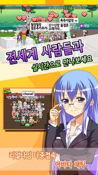 Coy Chat, SogonSogon screenshot 1