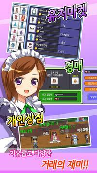 Coy Chat, SogonSogon screenshot 2