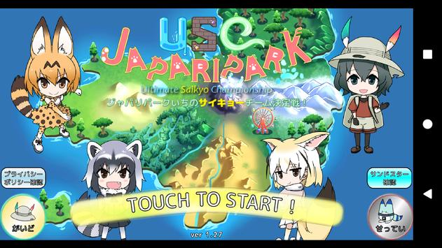 USC JAPARIPARK poster