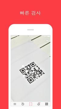 QRQR - QR Code® 리더 포스터