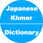 Japanese to Khmer Dictionary icon