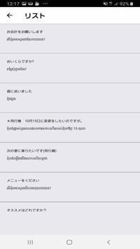 Japanese to Khmer Dictionary screenshot 1