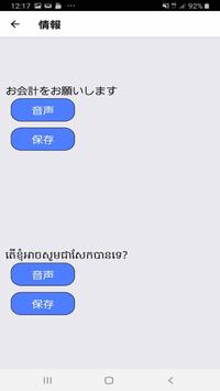 Japanese to Khmer Dictionary screenshot 2
