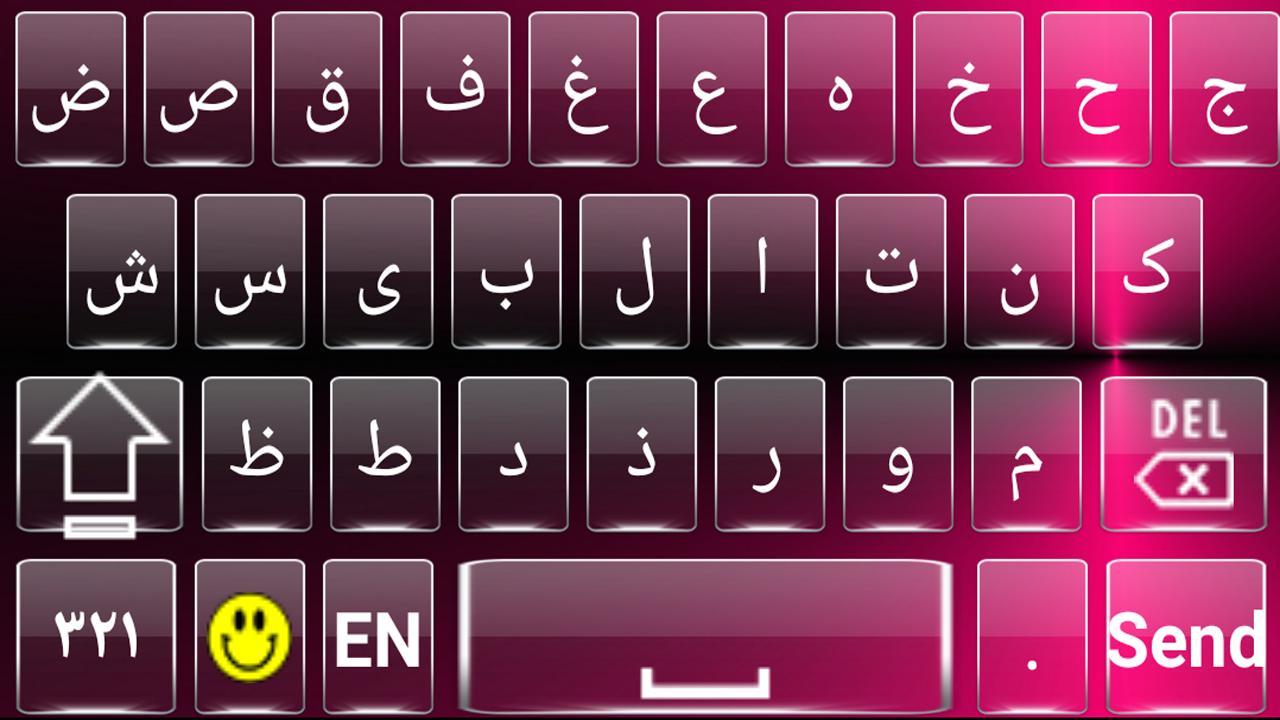 Arabic Keyboard for Android - APK Download