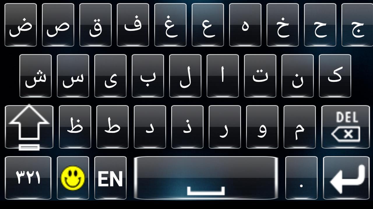 Arabic keyboard – arabic english keyboard para android apk baixar.