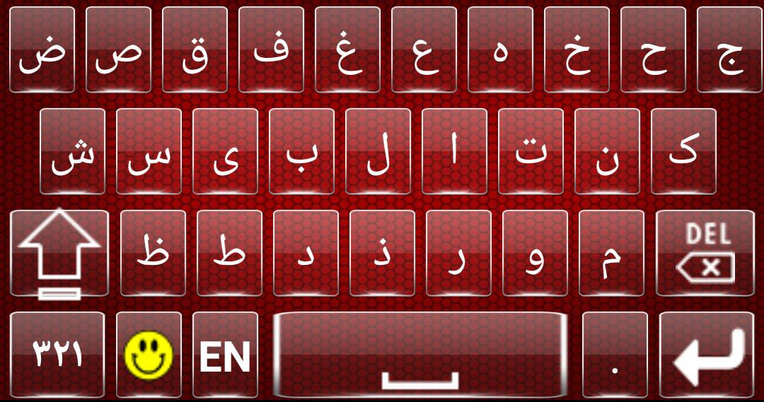 Arabic keyboard for android apk download.