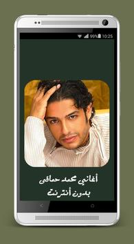 أغاني محمد حماقي بدون نت poster