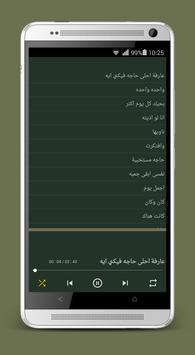 أغاني محمد حماقي بدون نت screenshot 1