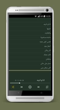 أغاني محمد حماقي بدون نت screenshot 2