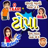 Gujarati Stickers - WAStickers icon