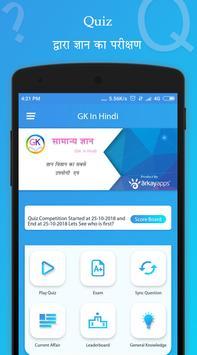 GK in Hindi poster