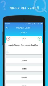 GK in Hindi screenshot 10