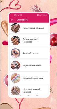 Дизайн ногтей и идеи маникюра с фото 2020 screenshot 4
