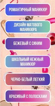 Дизайн ногтей и идеи маникюра с фото 2020 screenshot 5