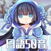 Japanese50-Beginner's adventure icon
