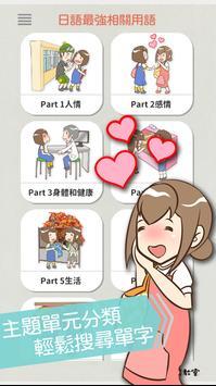 日語最強相關用語 截圖 4