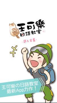 日語最強相關用語 海報