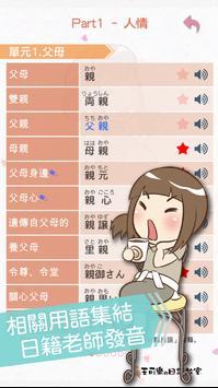 日語最強相關用語 截圖 1