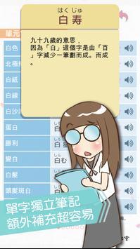 日語最強相關用語 截圖 3
