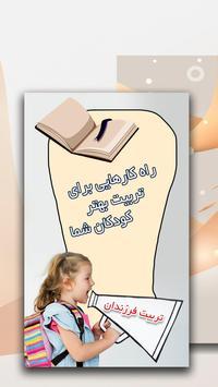 اصول تربیتی فرزندان screenshot 3