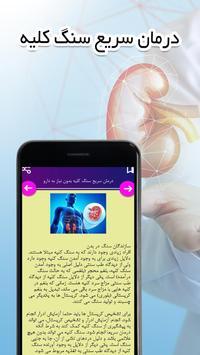 سنگ کلیه و راه های درمان آن screenshot 3