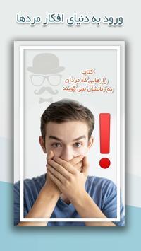 رازهایی که مردان به زنانشان نمی گویند! poster