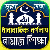 Namaj Shikkha নামাজ শিক্ষা ও প্রয়োজনীয় সূরা icon