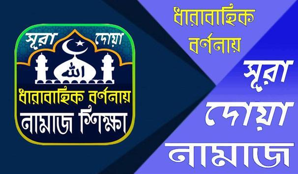 Namaj Shikkha নামাজ শিক্ষা ও প্রয়োজনীয় সূরা poster