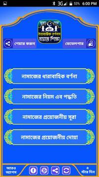 Namaj Shikkha নামাজ শিক্ষা ও প্রয়োজনীয় সূরা screenshot 1