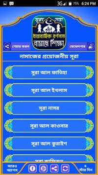 Namaj Shikkha নামাজ শিক্ষা ও প্রয়োজনীয় সূরা screenshot 5